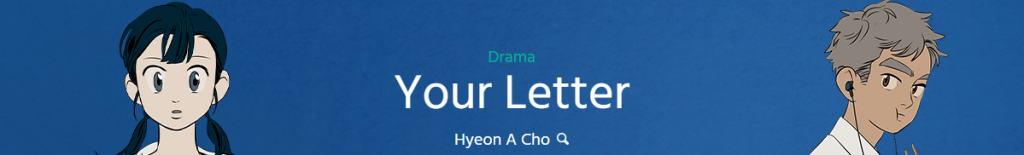"""Banner with text, """"Drama, Your Letter by Hyeon A Cho."""""""